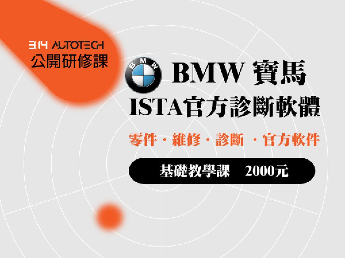 公開研修課】BMW 寶馬 ISTA官方診斷軟體教學