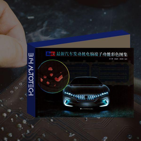 汽修專書┃最新汽車發動機電腦端子功能彩色圖集 (遼寧出版)