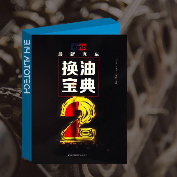 汽修專書┃最新汽車換油寶典2 (遼寧出版社)