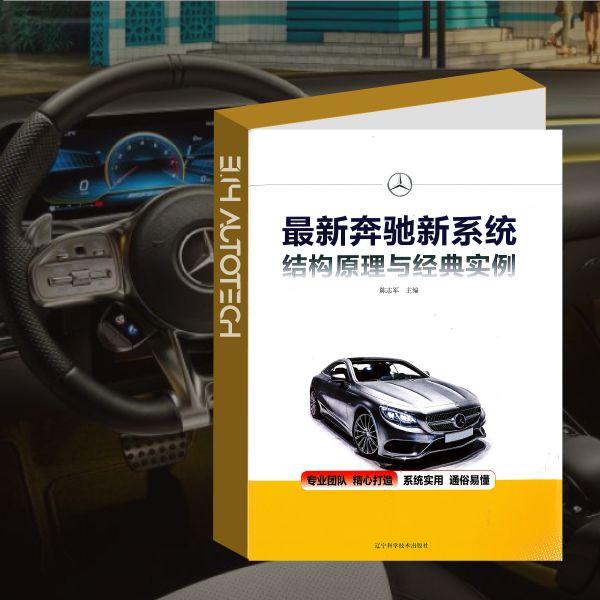 汽修專書┃最新賓士新系統-結構原理與經典案例 (遼寧出版)