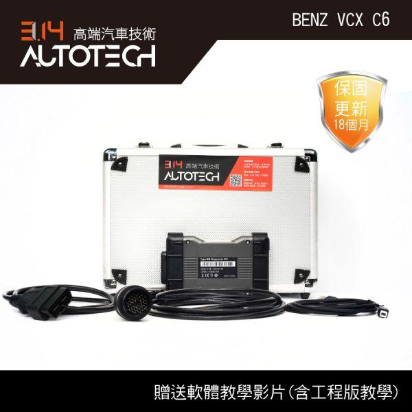 BENZ 車系診斷電腦 VCX C6介面