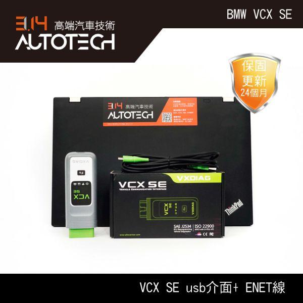 BMW車系診斷電腦 VCX SE + ENET線配置