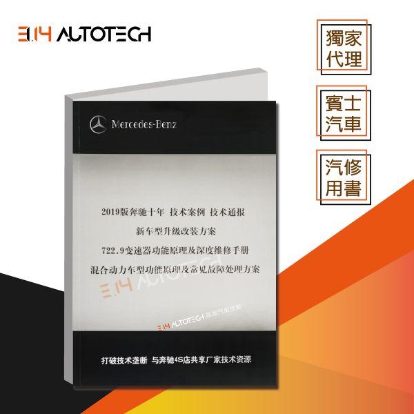 汽修專書┃獨家代理《總監修車》Benz 10 年技術案例通報&變速箱維修手冊 (2019年版)